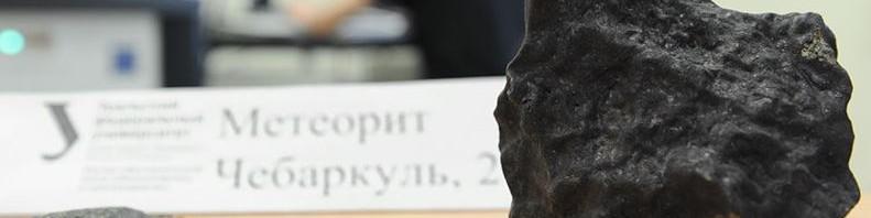 Метеорит челябинск чебаркуль