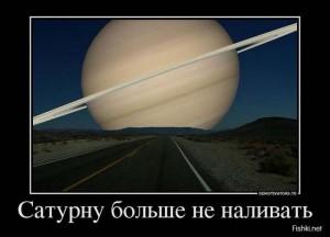 demotivator cosmos