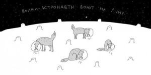 каррикатура космос