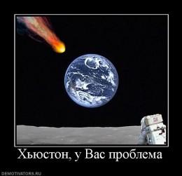 демотиваторы космос