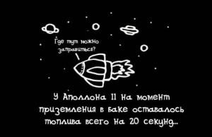 забавный факт о космосе