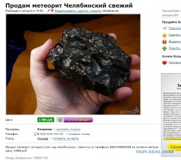 метеорит челябинск юмор