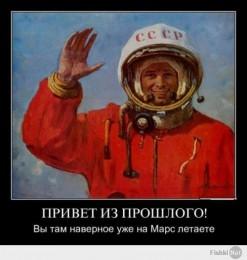 демотиватор о космосе
