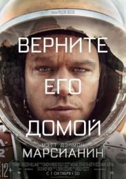 марсианин 2015