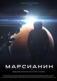 Марсианин 2015 Россия